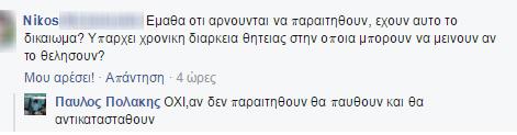 -1 Δεν …συνεμορφώθη και παύθηκε ο πρόεδρος του ΚΕΕΛΠΝΟ