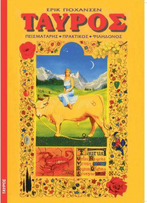 ET_TAYROS_COVER-290x400 Μη χάσετε τον «Ελεύθερο Τύπο της Κυριακής» που θα κυκλοφορήσει με πέντε προσφορές