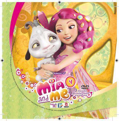 STICKER_MIA-ME_DVD_4_Σελίδα_1-395x400 Μη χάσετε τον «Ελεύθερο Τύπο της Κυριακής» που θα κυκλοφορήσει με πέντε προσφορές