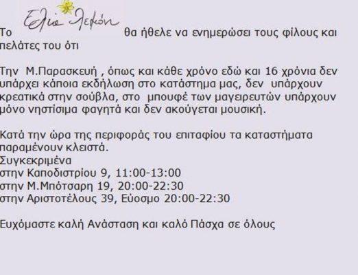 atheoi-restaurant-522x400 Αυτή είναι η ταβέρνα που έριξε «άκυρο» στους κρεατοφάγους για την Μεγάλη Παρασκευή