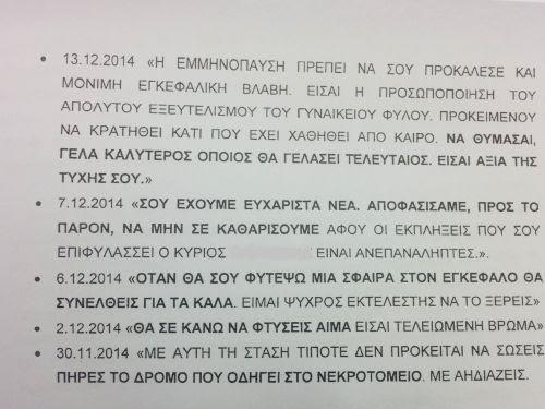 kalatsziees Κύπρια υποψήφια βουλευτής στη σύζυγο του εραστή της: Θα σου φυτέψω μια σφαίρα στο κεφάλι
