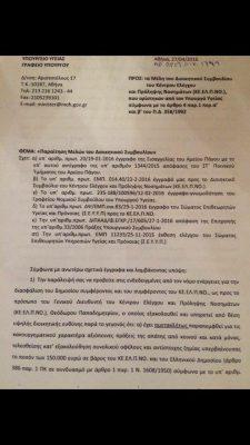 paraitisi-keelpno-1-225x400 Δεν …συνεμορφώθη και παύθηκε ο πρόεδρος του ΚΕΕΛΠΝΟ
