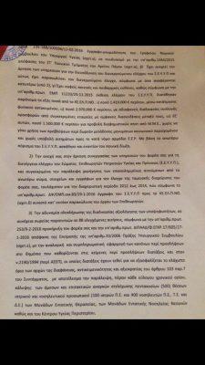 paraitisi-keelpno-2-225x400 Δεν …συνεμορφώθη και παύθηκε ο πρόεδρος του ΚΕΕΛΠΝΟ