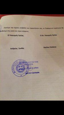 paraitisi-keelpno-3-225x400 Δεν …συνεμορφώθη και παύθηκε ο πρόεδρος του ΚΕΕΛΠΝΟ
