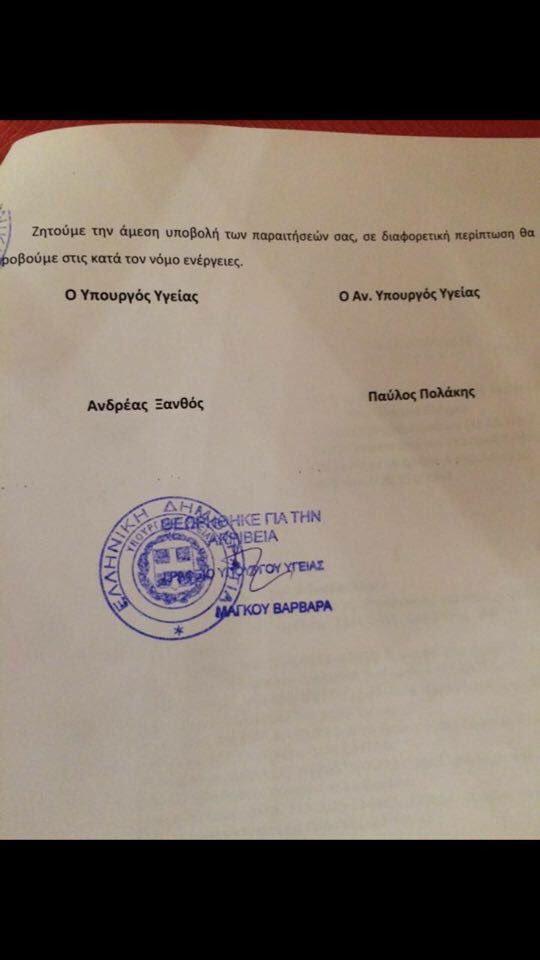 paraitisi-keelpno-3 «Πόλεμος» Πολάκη-ΚΕΕΛΠΝΟ: Αν δεν παραιτηθείτε θα σας παύσω