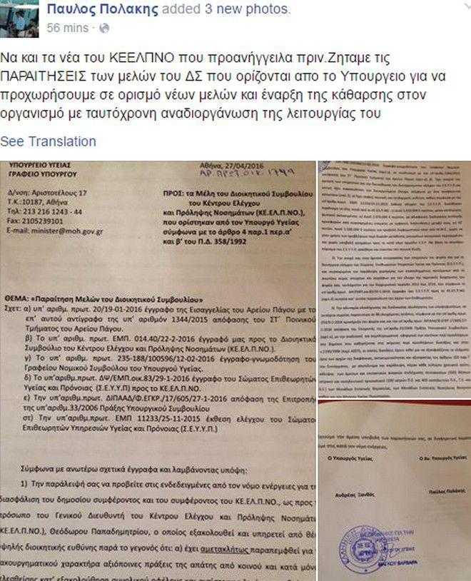 pol270416 Παραιτήσεις στο ΚΕΕΛΠΝΟ ζητούν Ξανθός-Πολάκης
