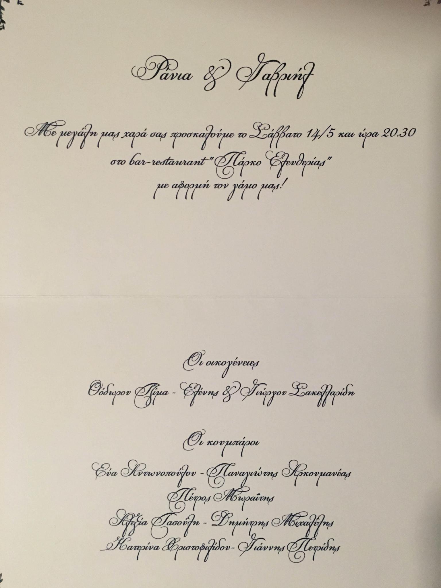 rania-prosklitirio-1a2 Αυτό είναι το προσκλητήριο γάμου του Σακελλαρίδη με την Ράνια Τζίμα [εικόνα]