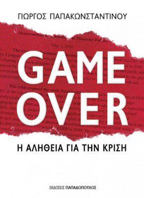upl57187a3bc0555-697x960-290x400 Βιβλίο Παπακωνσταντίνου: Ο ΣΥΡΙΖΑ μου είπε να δώσω τον Βενιζέλο