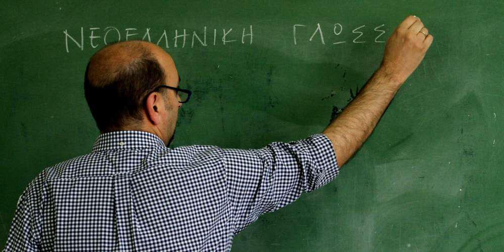 Γιορτάζεται για δεύτερη χρονιά η Παγκόσμια Μέρα Ελληνικής Γλώσσας