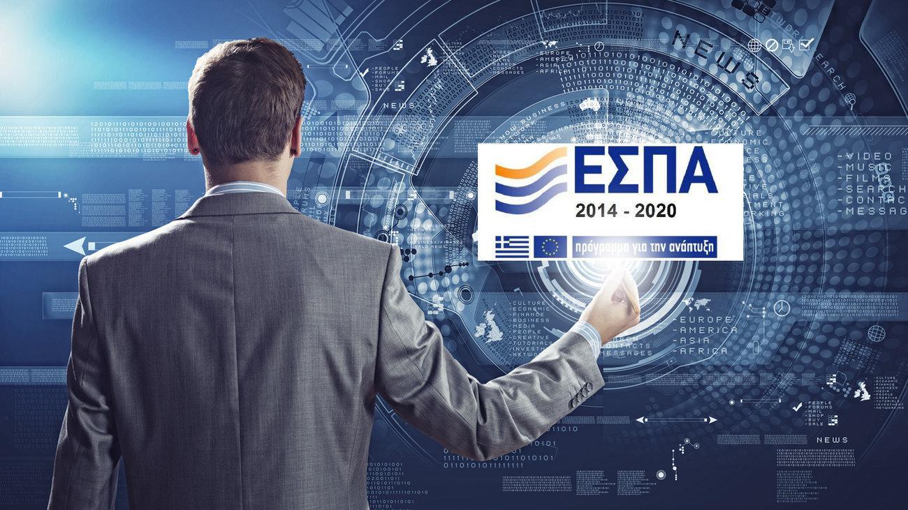 Νέο επιχειρησιακό πρόγραμμα με χρηματοδότηση ΕΣΠΑ