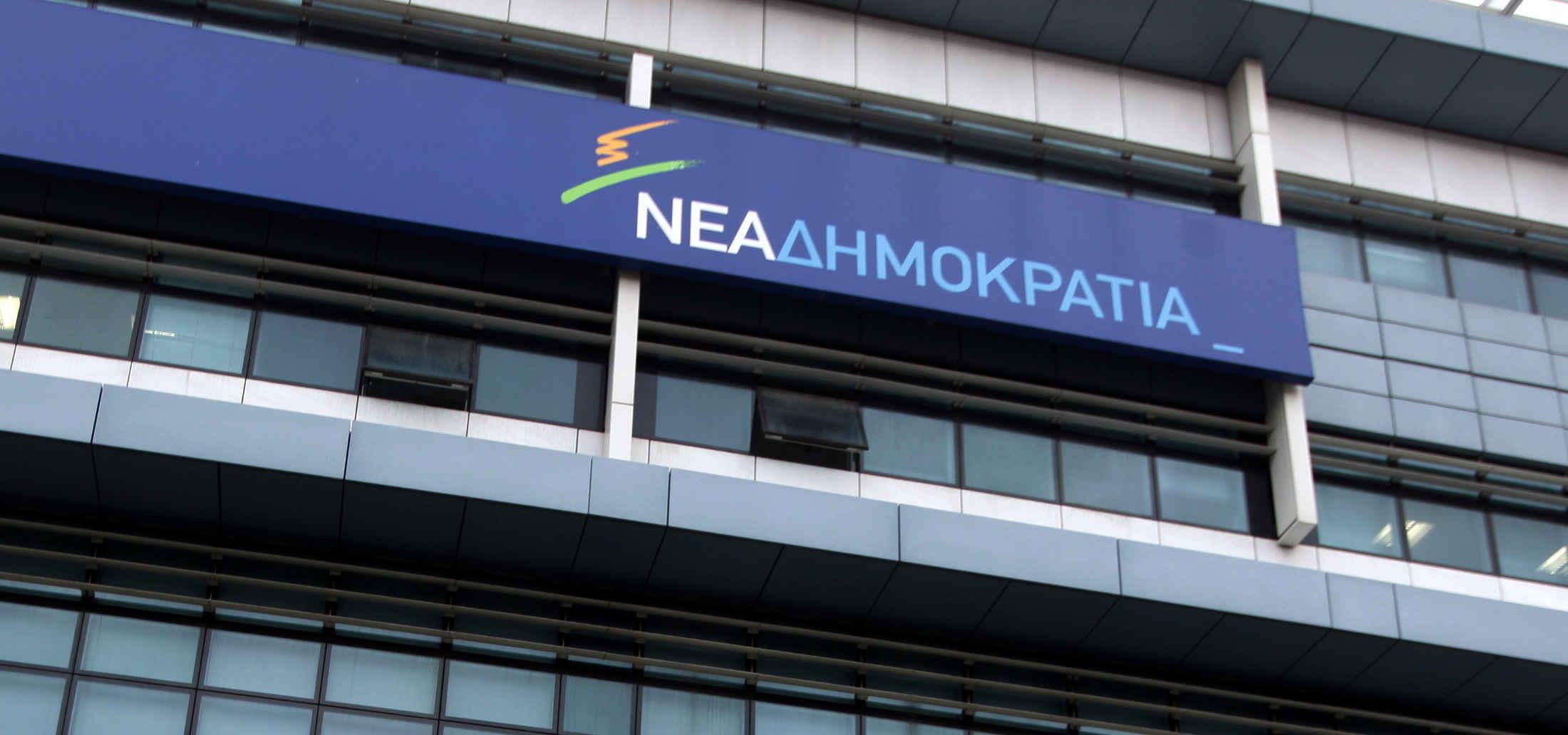 http://www.eleftherostypos.gr/wp-content/uploads/2016/06/nea_dimokratia_aftodioikisi.jpg