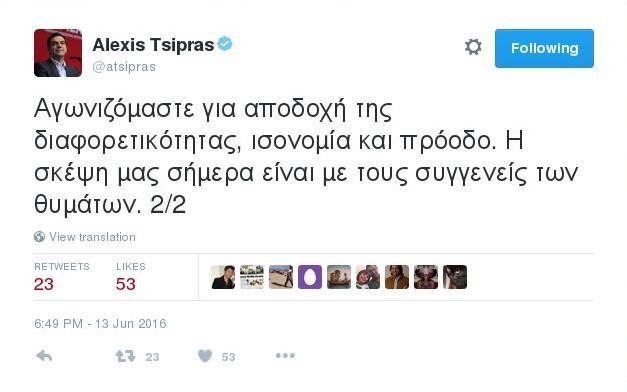 tsipras2tweet