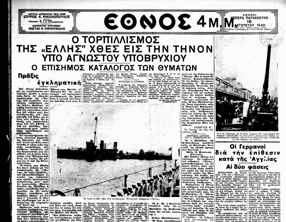 Τορπιλισμός Έλλης 16-8-1940 Έθνος