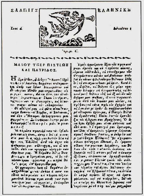Salpigks_Elliniki Σάλπιγξ Ελληνική: Η γέννηση και ο άδοξος θάνατος της πρώτης ελληνικής εφημερίδας