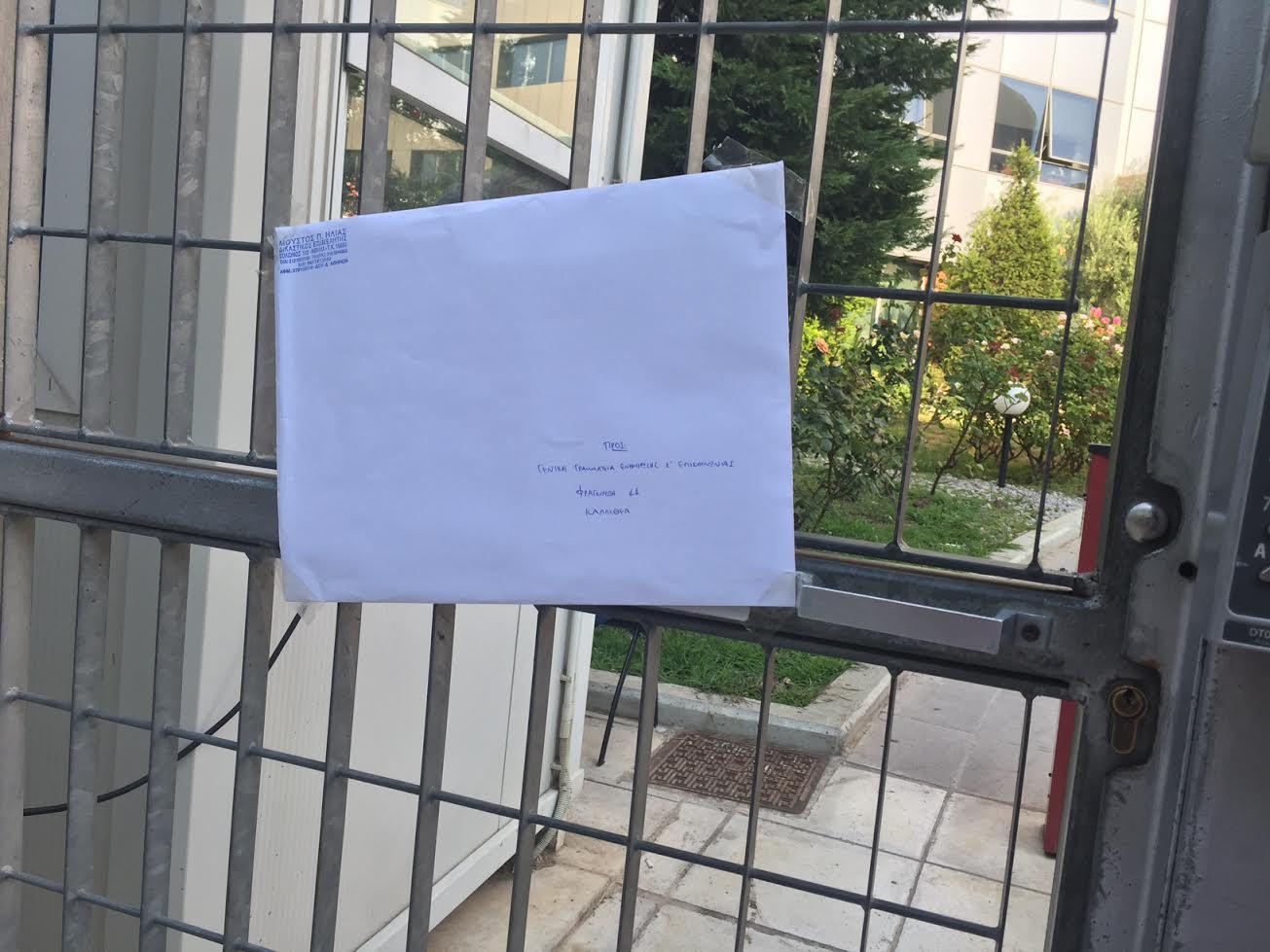 foto-fakelos-gge Ασφαλιστικά μέτρα από το «Star» για την διαδικασία αδειοδότησης [εικόνες]