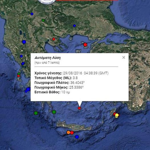 santorini-seismos-1000 Σεισμός 3,8 Ρίχτερ στη Σαντορίνη