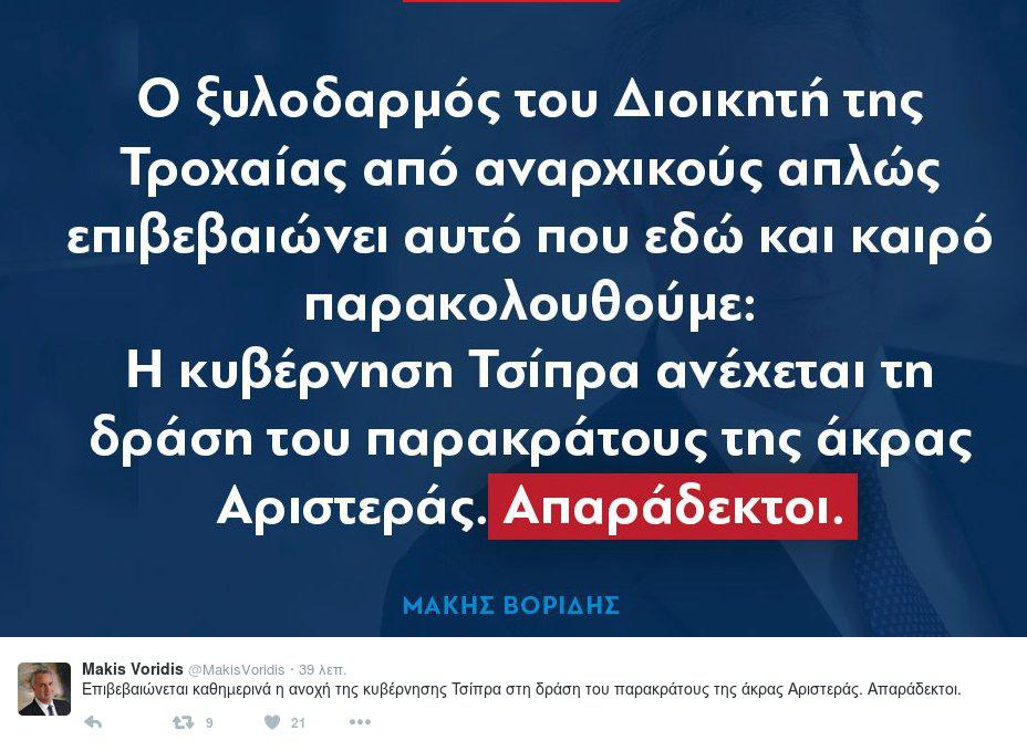 voridisd-foto-1000 Πολιτική «θύελλα» για τον ξυλοδαρμό του διοικητή της Τροχαίας Αθηνών