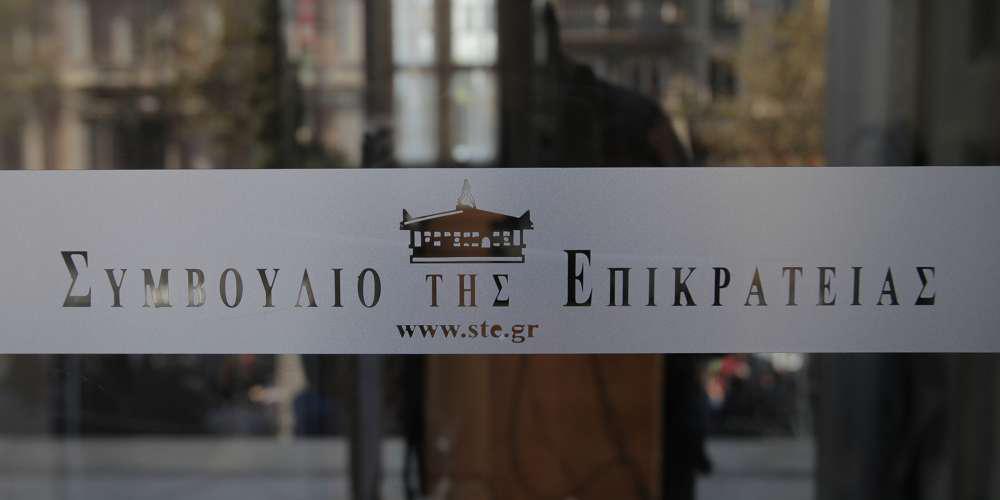 «Όχι» του ΣτΕ σε αίτημα μεγάλης δικηγορικής εταιρίας να «παγώσει» πρόστιμο 50.000 ευρώ