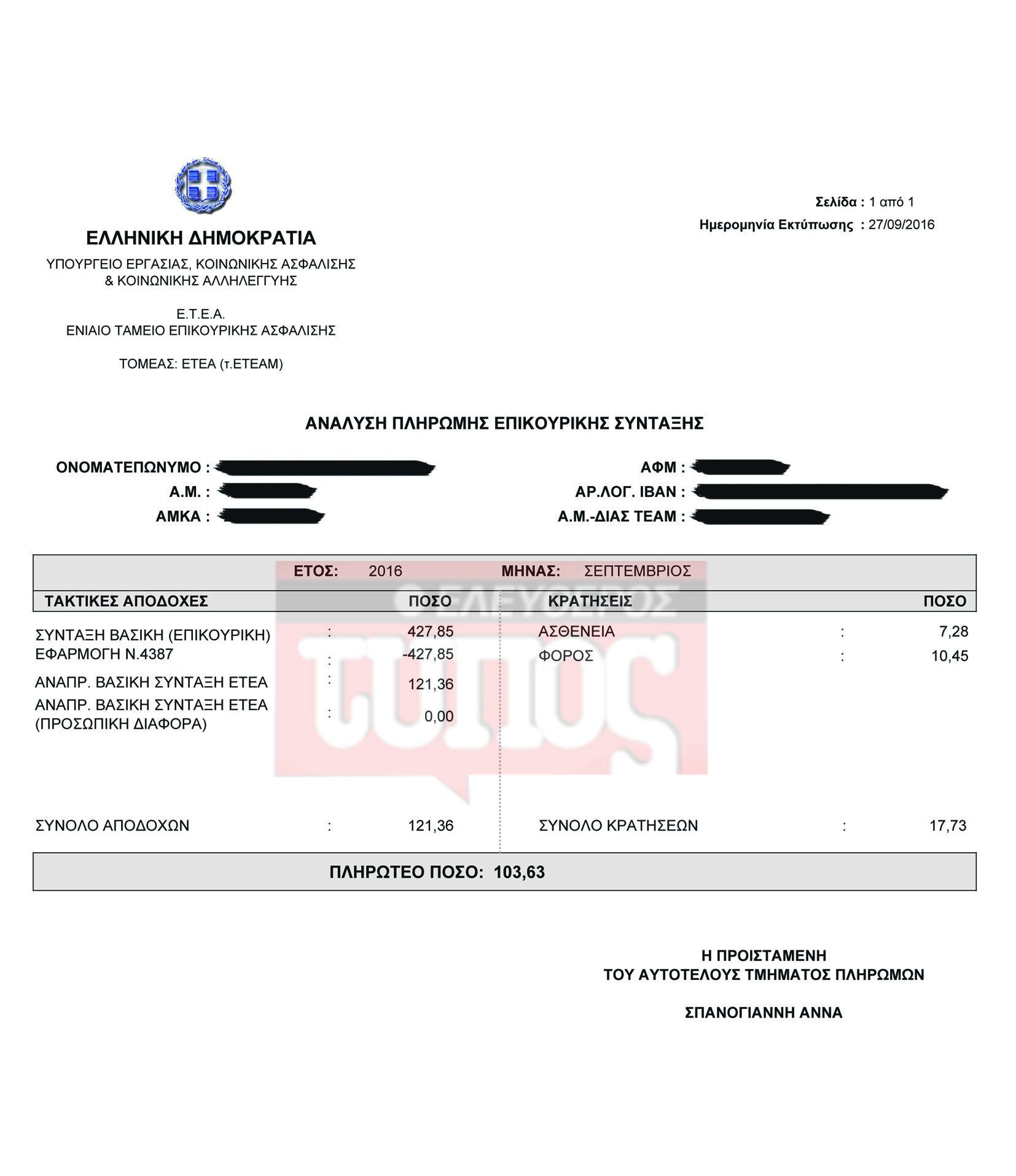 dokoumento-syntaxi-1-1300