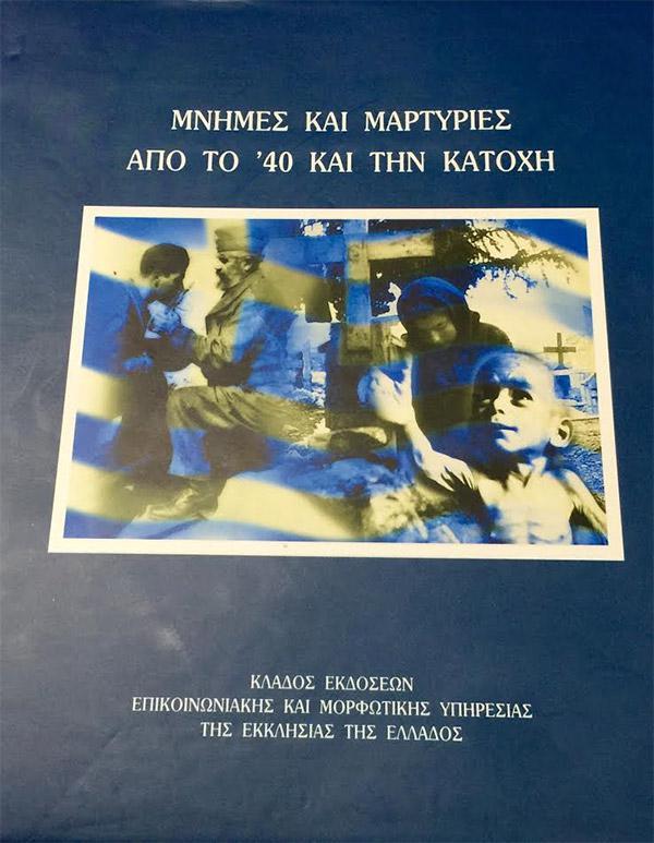 ieronymos-tomos-istoria-ekklisia