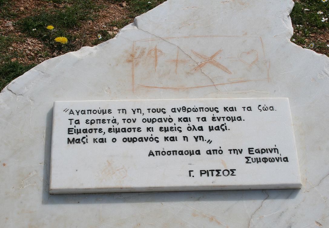 1434750739_1_ritsos Στα άδυτα του Πάρκου των Ψυχών και του στοιχειωμένου Σανατορίου στην Πάρνηθα