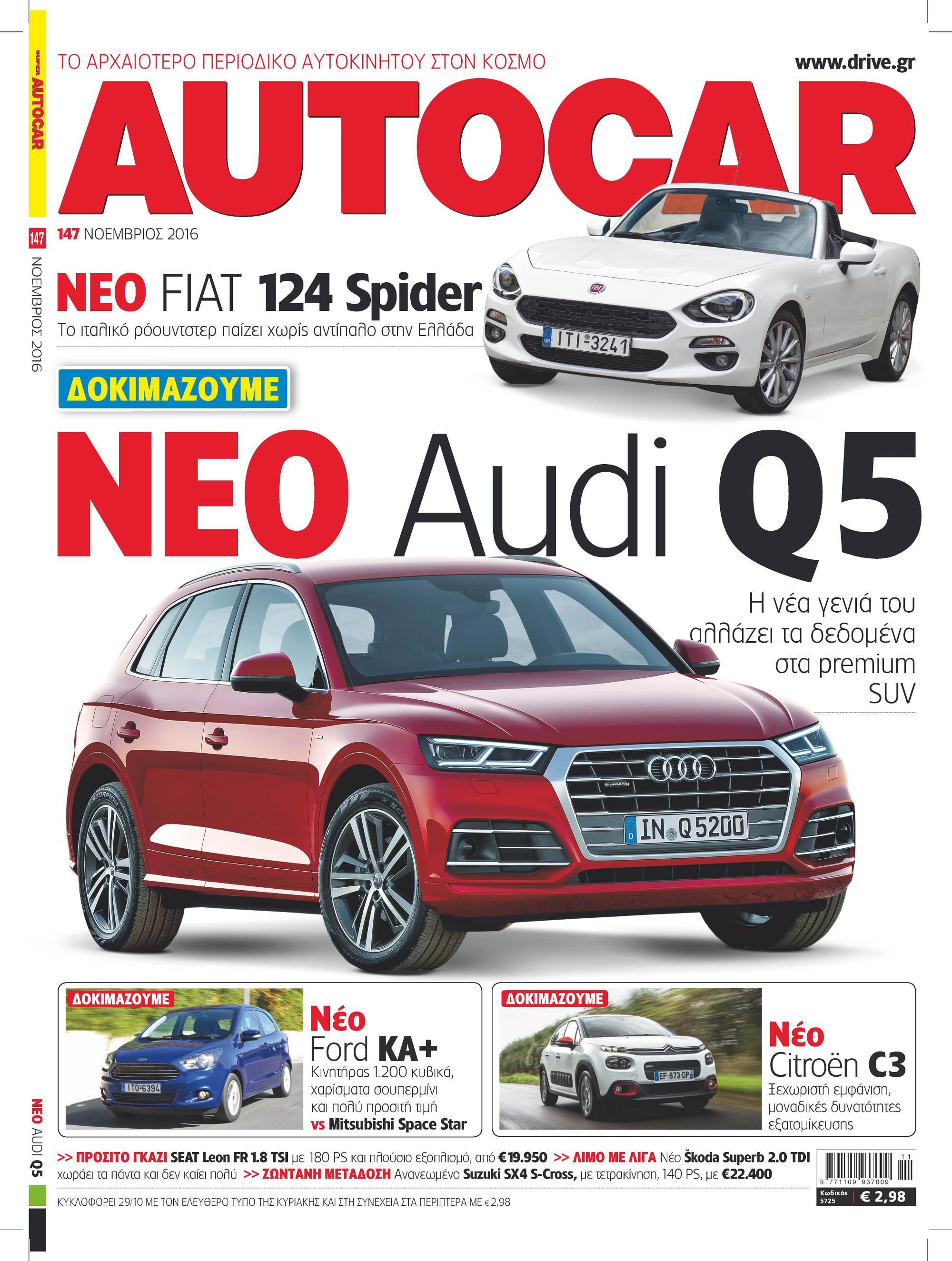 AUTOCAR_COVER_147-3 Μη χάσετε τον Ελεύθερο Τύπο της Κυριακής που κυκλοφορεί εκτάκτως το Σάββατο 29 Οκτωβρίου