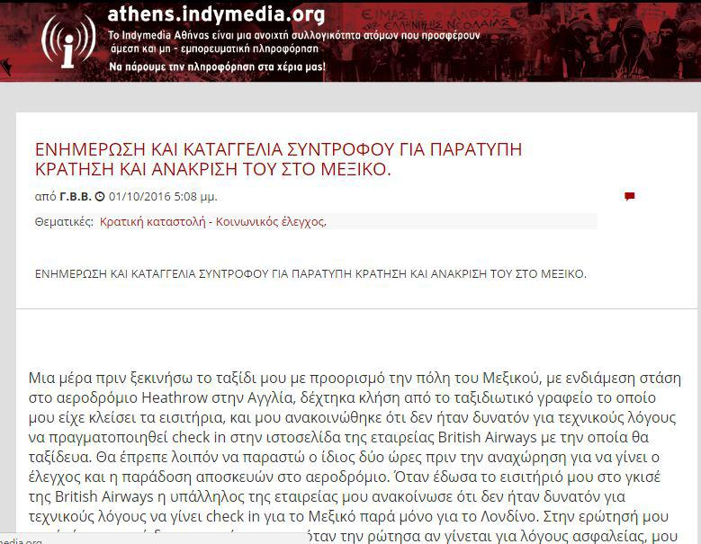 athesss-indimedia-keimeno-voutsi-1300