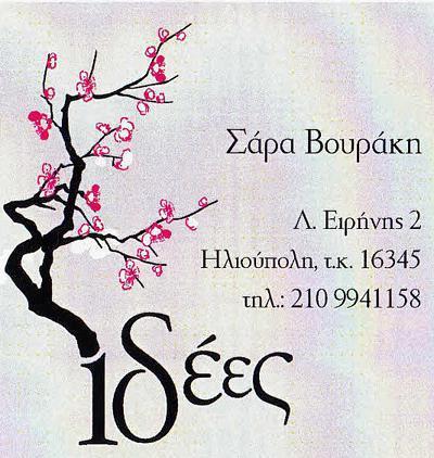 idees-ilioupoli1-1300