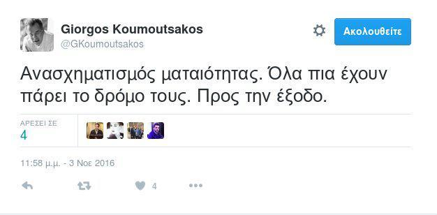 koymoutsakos-1300