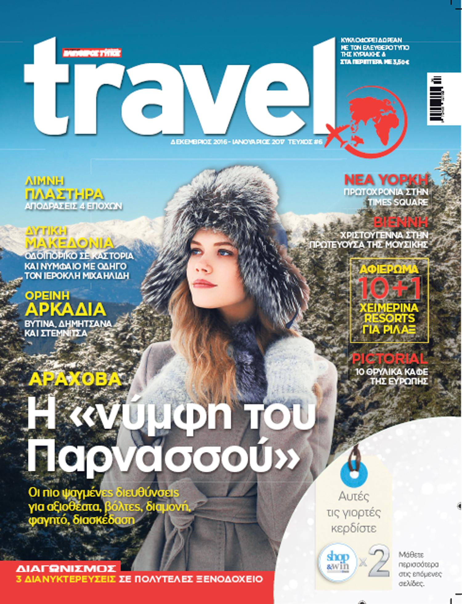 travel-1300