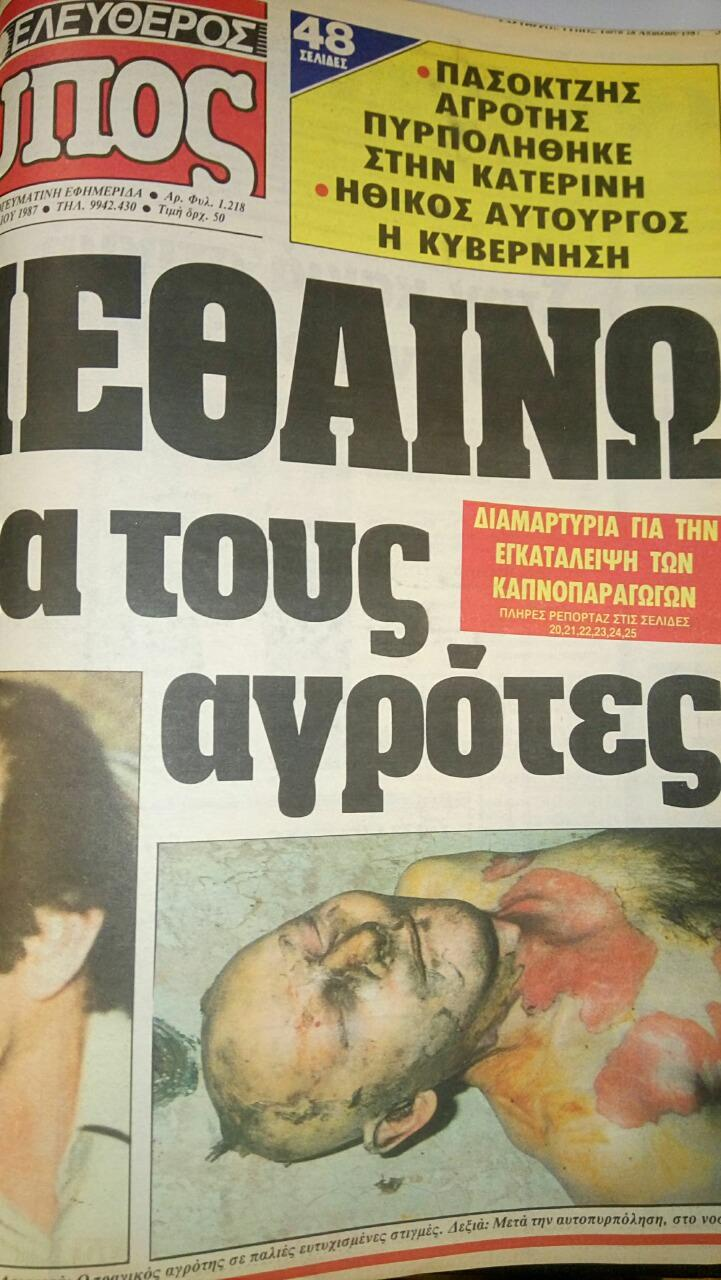 aftopirpolithike-eleftheros-1987-1300