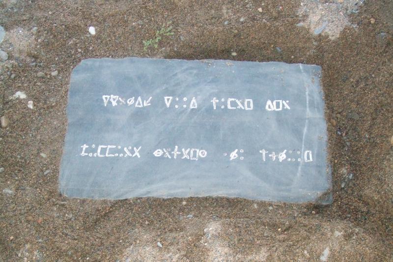 inscribed_stone-8 Αναζητώντας τους πιοδιάσημους κρυμμένους θησαυρούς της ανθρωπότητας (Μέρος Α')