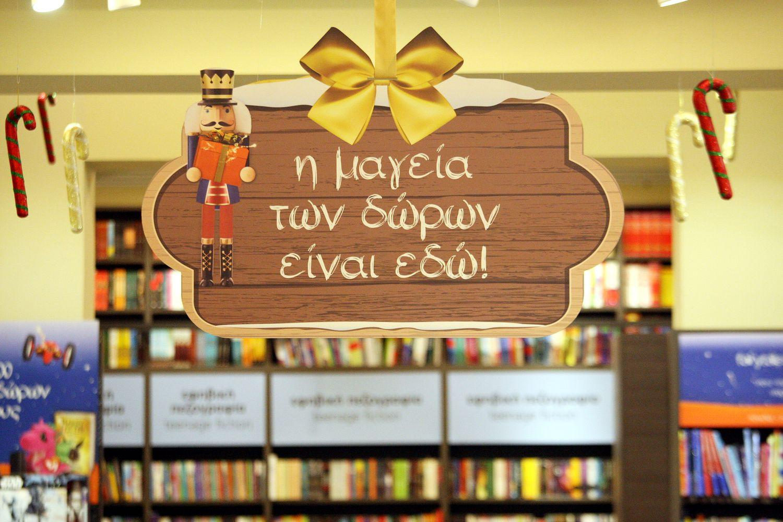 public-xristougena-1300 Public Χριστούγεννα, επιλογές δώρων, 600.000 δώρα