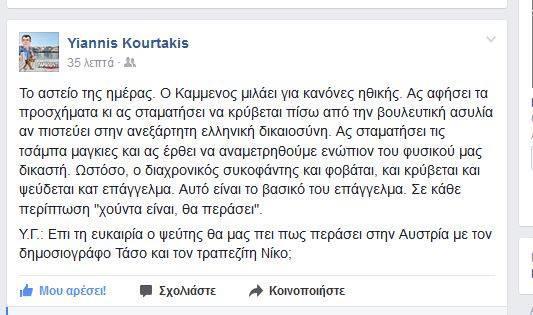 15978797_10211621056339717_356981648_n Τι λένε οι συλληφθέντες Κουρτάκης και Τζένος μετά την σύλληψη απο μήνυση του Καμμένου