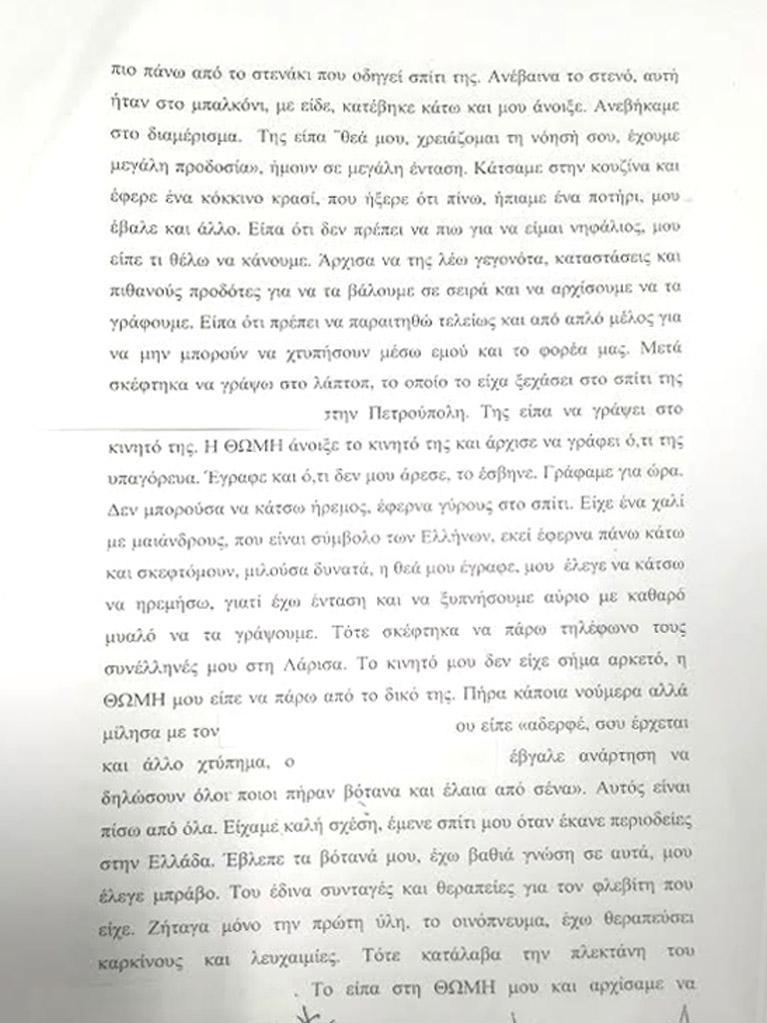 aplg_004 Αυτή είναι η απολογία του 39χρονου δολοφόνου της παιδοψυχιάτρου: Άκουγα φωνές μέσα μου