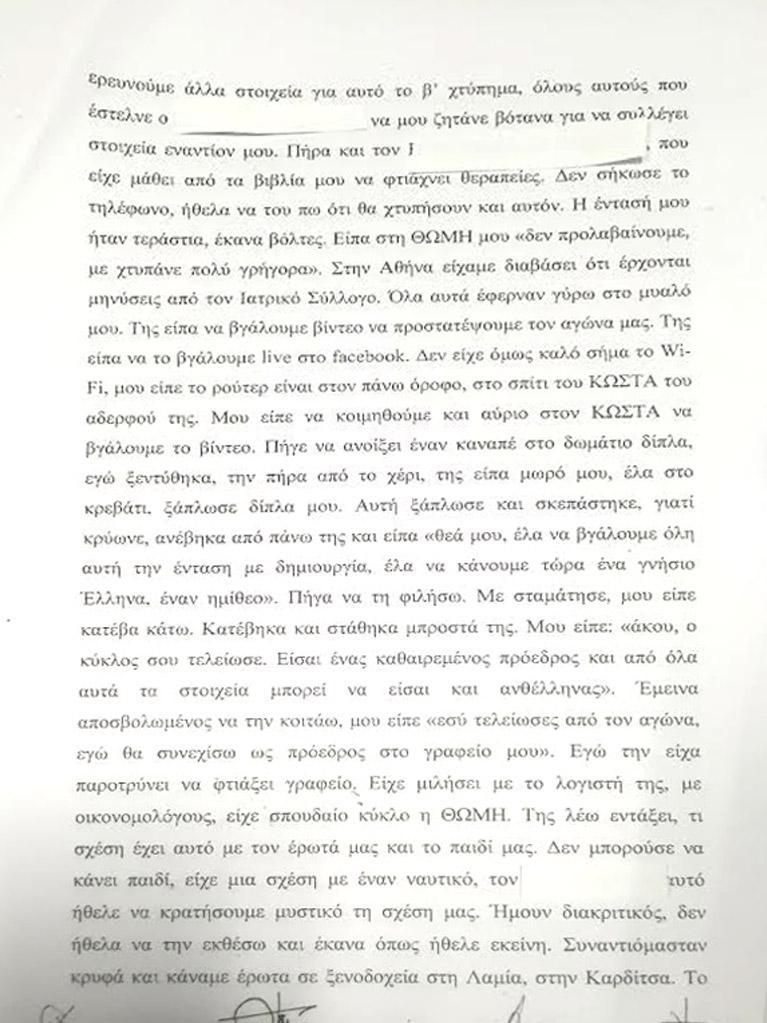 aplg_005 Αυτή είναι η απολογία του 39χρονου δολοφόνου της παιδοψυχιάτρου: Άκουγα φωνές μέσα μου