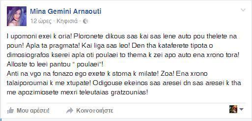 arnaouti Αρναούτη: Οδηγούσε εκείνος σας αρέσει, δεν σας αρέσει και θα με αποζημιώσετε