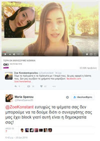 kataggelies1 Αποχωρούν με βαριές καταγγελίες μέλη της νεολαίας του κόμματος της Κωνσταντοπούλου