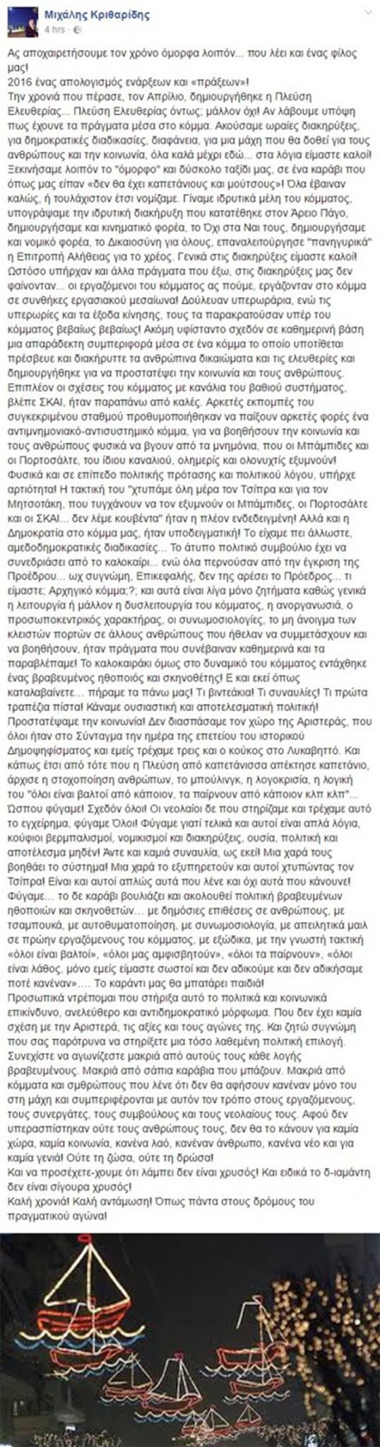 kataggelies2 Αποχωρούν με βαριές καταγγελίες μέλη της νεολαίας του κόμματος της Κωνσταντοπούλου