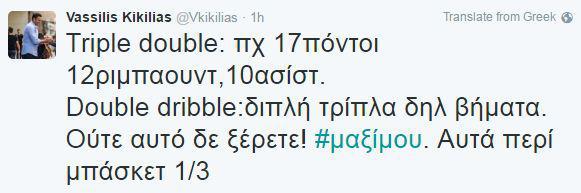 kikilias1 Κικίλιας προς Μαξίμου: Δεν γνωρίζετε ούτε από πολιτική, ούτε από μπάσκετ