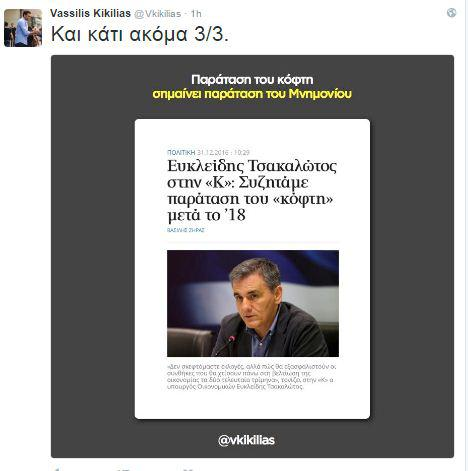 kikilias3 Κικίλιας προς Μαξίμου: Δεν γνωρίζετε ούτε από πολιτική, ούτε από μπάσκετ