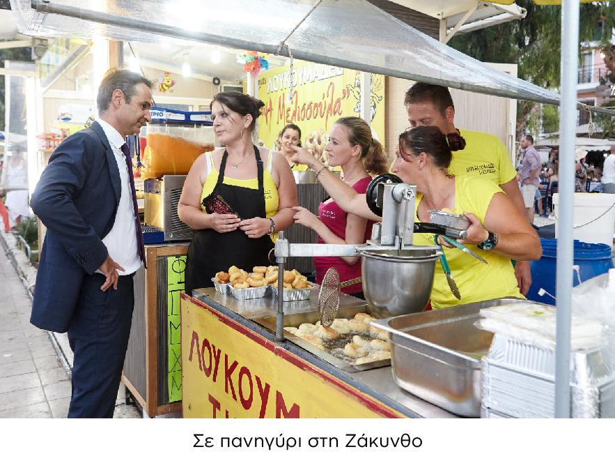 mitsotakis-1xronos5-1300 «Backstage» φωτογραφίες του Κυριάκου Μητσοτάκη από τις πρώτες 365 ημέρες στην προεδρία της ΝΔ