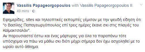papageorgopoulos-vasilis-fb Διάψευση Παπαγεωργόπουλου για Καϊμακτσαλάν: Δεν πήγα και δεν ξέρω σκι