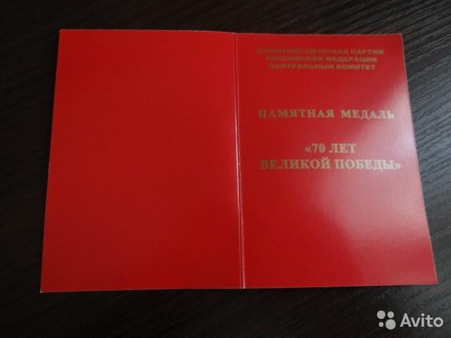 parassimo-sorra-rosiko-koumounistiko-komma-3 Ο Σώρρας και το... μαϊμού μετάλλιο που του έδωσε ο Πούτιν – Όλη η αλήθεια [εικόνες & βίντεο]