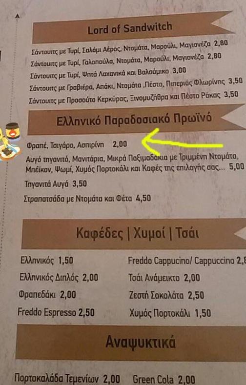 proino-elliniko-1300 «Φραπές, τσιγάρο, ασπιρίνη» – Το ελληνικό… πρωινό που σερβίρει ένα μαγαζί στα Εξάρχεια [ εικόνα]