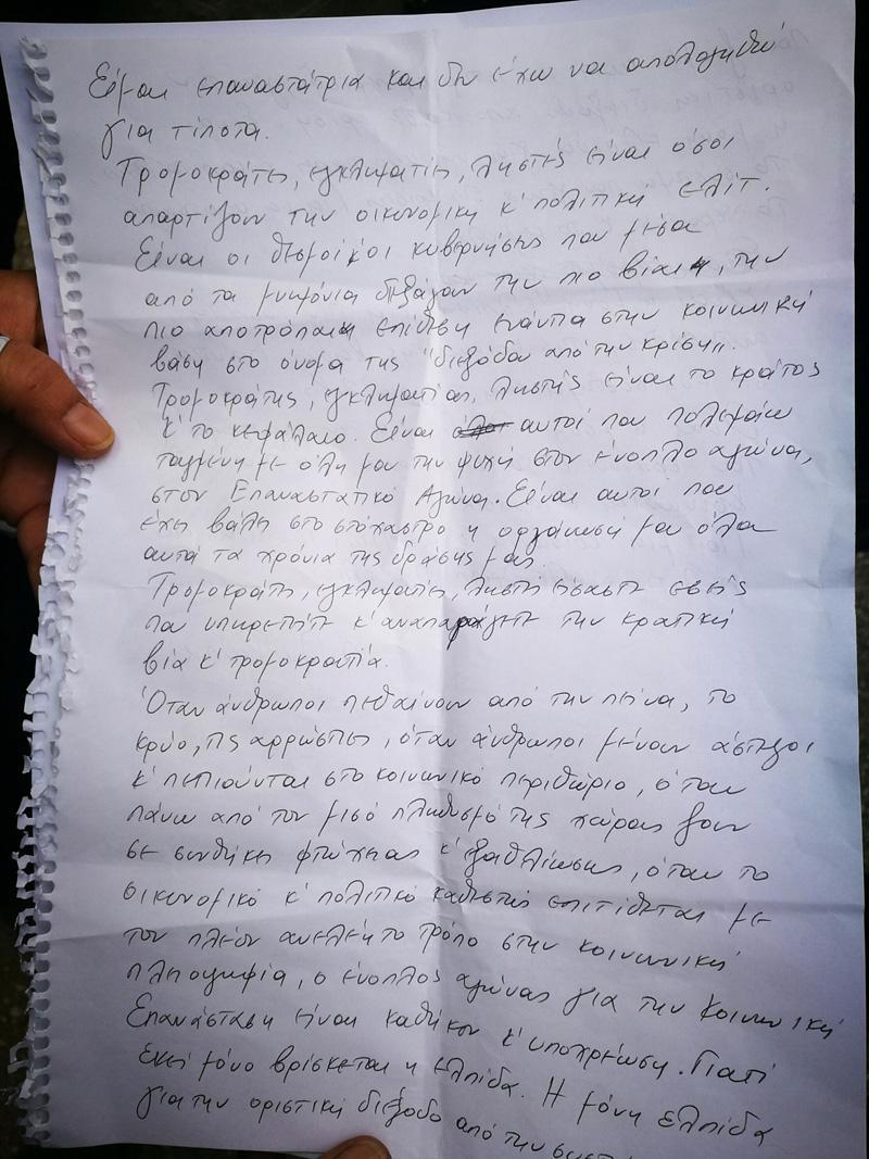 roupa1-500 Προφυλακιστέες Ρούπα και 25χρονη - Κατηγορούνται για νέα τρομοκρατική οργάνωση