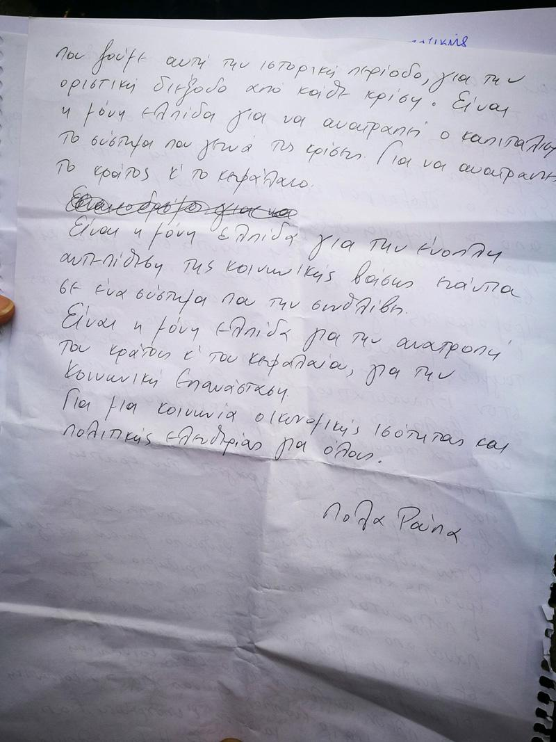 roupa2-500 Προφυλακιστέες Ρούπα και 25χρονη - Κατηγορούνται για νέα τρομοκρατική οργάνωση