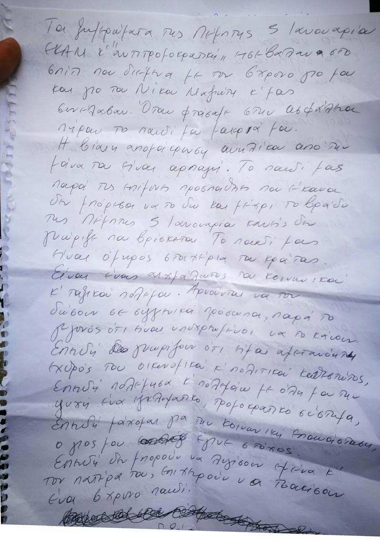 roupa3-500 Για νέα τρομοκρατική οργάνωση κατηγορείται η Πόλα Ρούπα και η 25χρονη