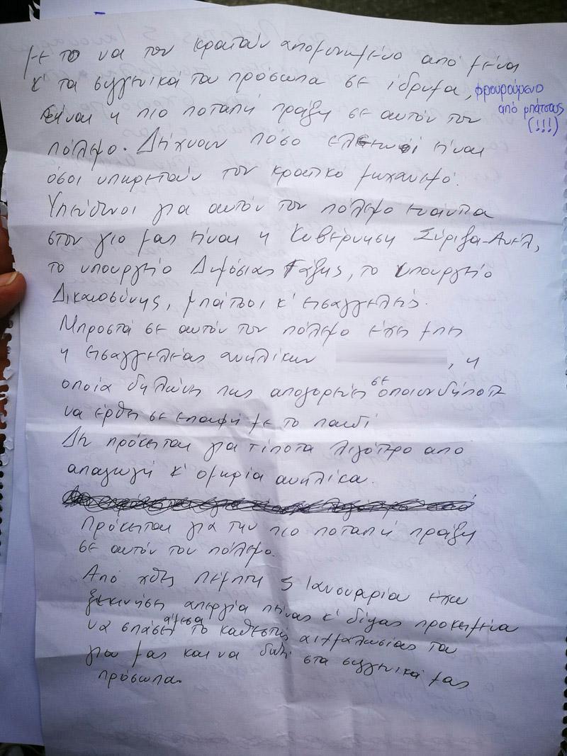 roupa4-500 Προφυλακιστέες Ρούπα και 25χρονη - Κατηγορούνται για νέα τρομοκρατική οργάνωση