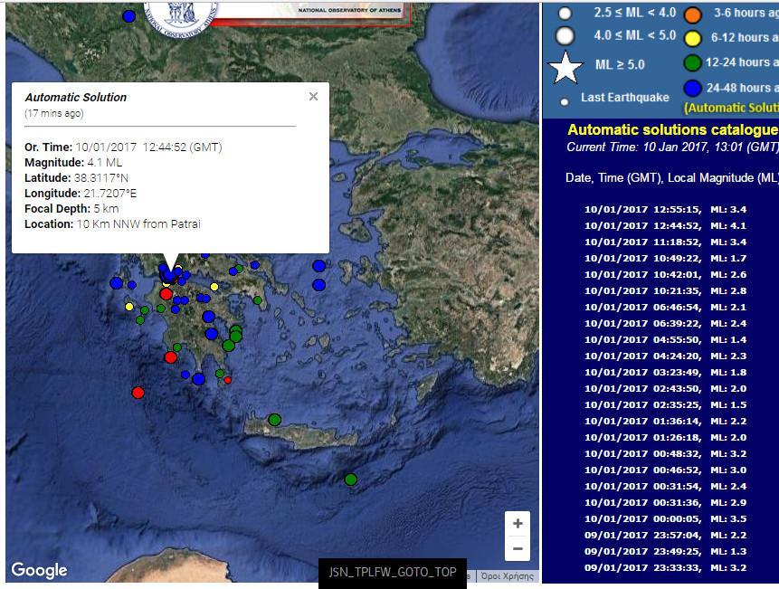 seismos-naupakto Νέος σεισμός στην Ναύπακτο [εικόνα]